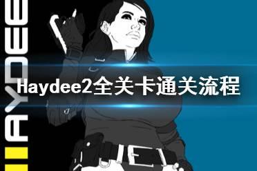 《Haydee2》全关卡通关流程图文攻略 游戏怎么通关?【完结】