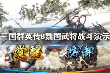 《三国群英传8》魏国武将战斗演示视频 魏国武将怎么样?