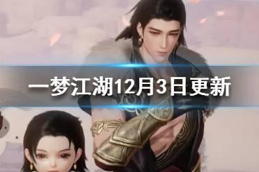 《一梦江湖》12月3日更新了什么 安宁寺侠士副本预备中