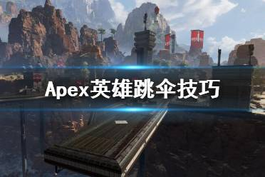《Apex英雄》跳伞怎么跳?跳伞技巧分享