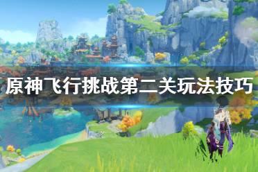 《原神》飞行挑战第二关玩法技巧 飞行活动第二关要注意什么?
