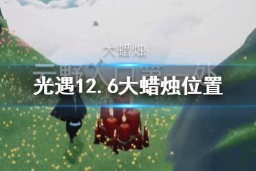 《光遇》12月6日大蜡烛在哪 12.6大蜡烛位置