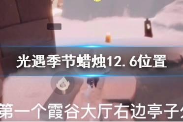 《光遇》季节蜡烛12.6位置 12月6日预言季黄蜡烛在哪