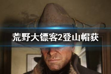 《荒野大镖客2》登山帽怎么获得 登山帽获得位置一览