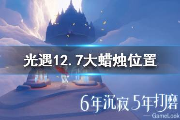 《光遇》12月7日大蜡烛在哪 12.7大蜡烛位置