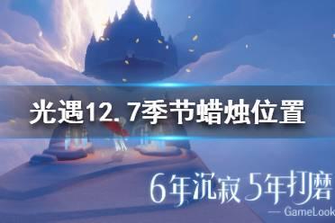 《光遇》季节蜡烛12.7位置 12月日预言季蜡烛在哪