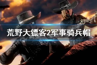 《荒野大镖客2》军事骑兵帽怎么获得 军事骑兵帽获得方法一览