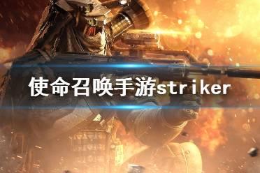 《使命召唤手游》Striker强度介绍 霰弹枪Striker怎么样