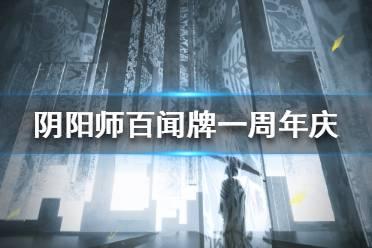 《阴阳师百闻牌》一周年庆典内容一览 一周年庆情报一览