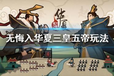 《无悔入华夏》三皇五帝怎么玩 三皇五帝玩法介绍
