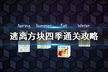 《逃离方块:四季》通关全攻略介绍 怎么通关