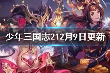 《少年三国志2》12月9日更新了什么 2.8.0版本周年巡礼活动开启