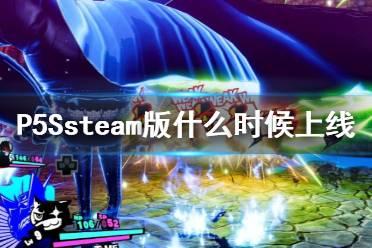 《女神异闻录5对决幽灵先锋》steam版什么时候上线?PC版上线时间介绍
