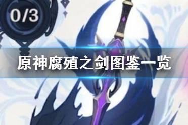 《原神手游》腐殖之剑怎么样 腐殖之剑图鉴一览