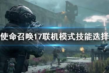 《使命召唤17》多人模式技能怎么选?联机模式技能选择攻略