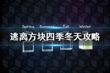 《逃离方块四季》冬天攻略 冬天怎么通关