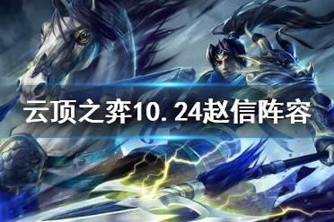 《云顶之弈》10.24赵信怎么玩?10.24赵信阵容分享