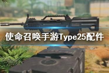 《使命召唤手游》Type25怎么样 Type25配件搭配攻略