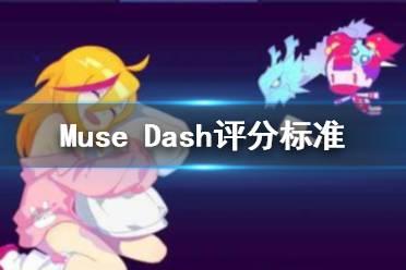 《Muse Dash》评分标准怎么样 评分等级详解