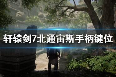 《轩辕剑7》手柄怎么操作 北通宙斯手柄键位一览