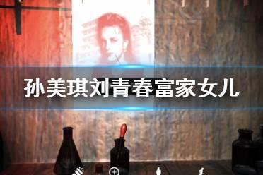 《孙美琪疑案刘青春》失忆线索在哪 失忆线索介绍