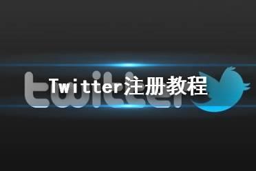 推特怎么注册 Twitter注册教程