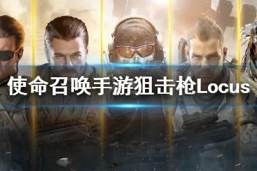 《使命召唤手游》Locus怎么样 狙击枪Locus强度介绍