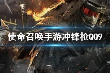 《使命召唤手游》QQ9枪强不强 冲锋枪QQ9强度介绍