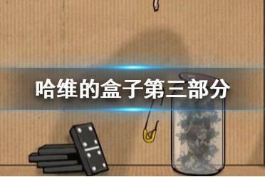 《逃离方块:哈维的盒子》杯子里没水 哈维的盒子第三部分通关攻略