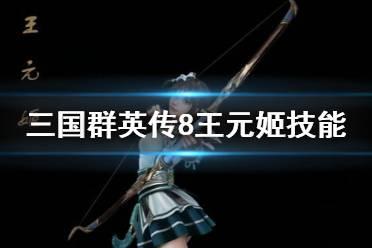 《三国群英传8》王元姬技能是什么 王元姬立绘及武将战技介绍