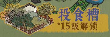江南百景图投食槽几级解锁