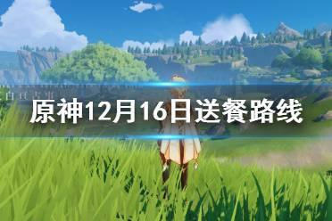 《原神》12月16日送餐怎么玩 12月16日送餐路线分享
