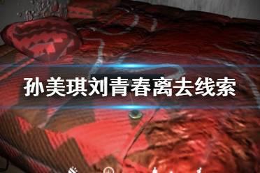《孙美琪疑案刘青春》茉莉线索在哪 茉莉线索介绍