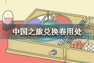 《旅行青蛙中国之旅》兑换券有什么用 兑换卷用处介绍