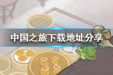 《旅行青蛙中国之旅》在哪里下载 下载地址分享