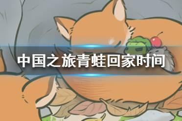 《旅行青蛙中国之旅》什么时候回来 青蛙回家时间介绍