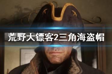 《荒野大镖客2》海盗三角帽在哪 三角海盗帽位置分享