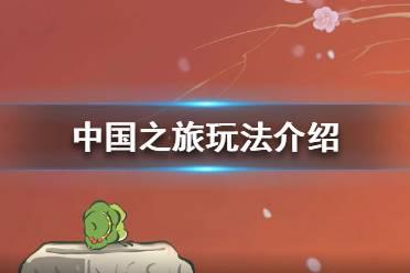 《旅行青蛙中国之旅》怎么玩 玩法介绍
