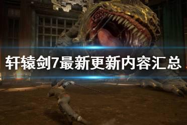 《轩辕剑7》最新更新内容汇总 最新更新内容有哪些?
