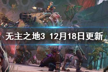 《无主之地3》12月18日更新了什么?12月18日更新内容介绍