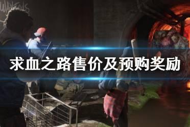 《喋血复仇》多少钱 游戏售价及预购奖励一览