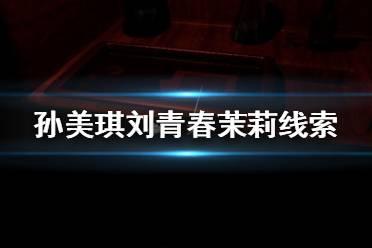 《幻书启世录》6-15怎么过 主线6-15通关攻略