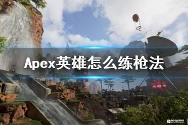 《Apex英雄》怎么练枪法?枪法提升攻略