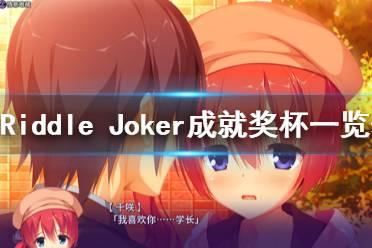 《Riddle Joker》成就有哪些?成就奖杯一览表