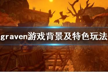 《GRAVEN》游戏讲了什么?游戏背景及特色玩法介绍
