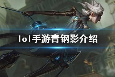 《英雄联盟手游》青钢影技能介绍 lol手游卡密尔怎么玩