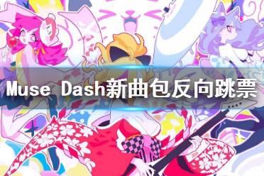 《Muse Dash》新曲包上线 新曲包反向跳票是怎么回事