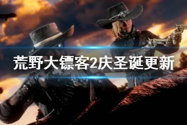 《荒野大镖客2》12月22日更新了什么 庆圣诞更新内容一览