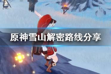 《原神》雪山解密路线分享 雪山碎片封印在哪里?