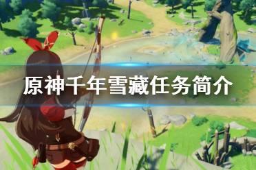 《原神》千年雪藏怎么做 千年雪藏任务简介